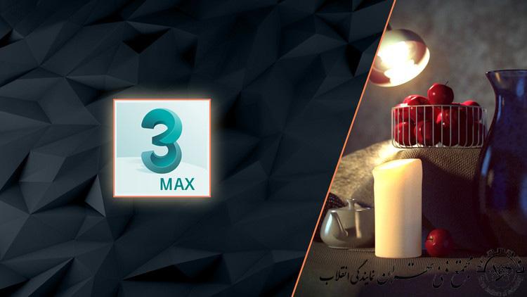 آموزش نرم افزار 3D Max برای علاقه مندان