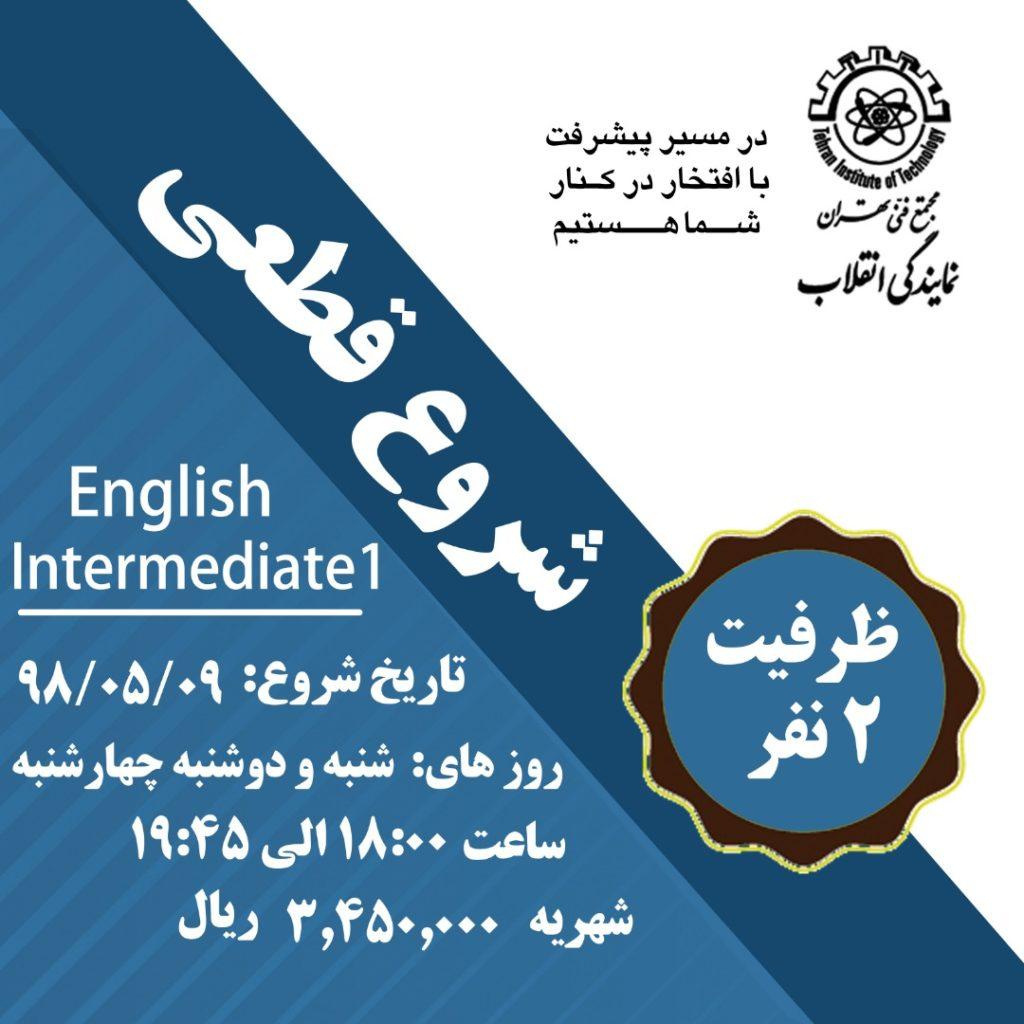 شروع قطعی English intermediate 1