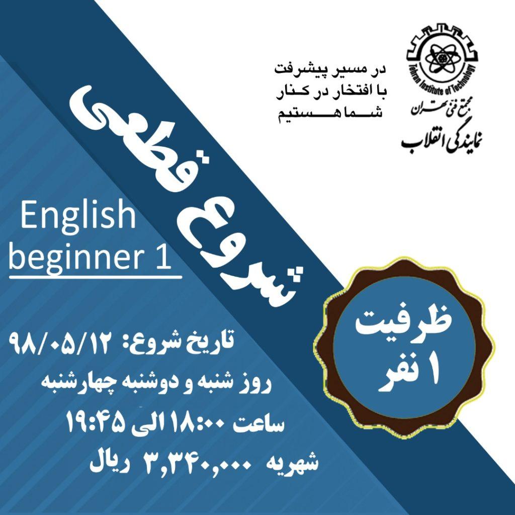 شروع قطعی English Beginner 1