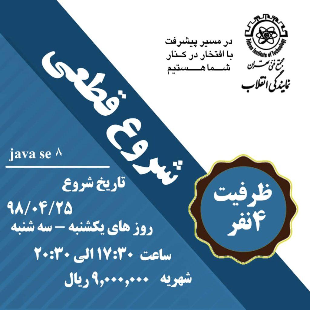 شروع قطعی آموزش برنامه نویسی با زبان Java