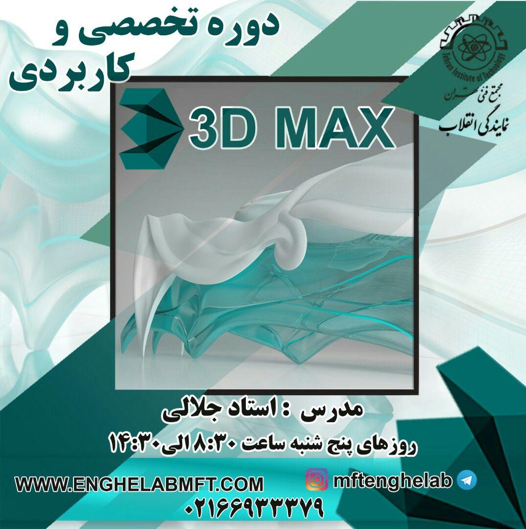 دوره تخصصی 3D Max