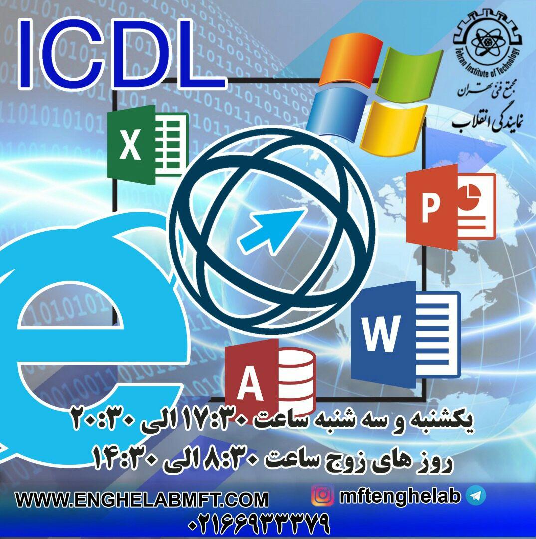 دوره ICDL