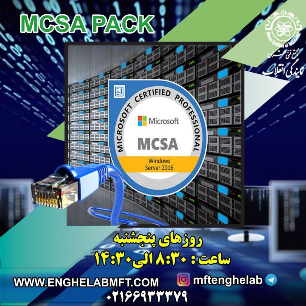 مهندسی شبکه ماکروسافت MCSA PACK