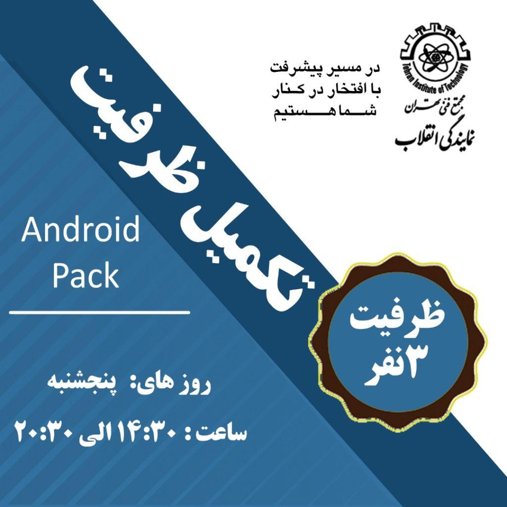 تکمیل ظرفیت دوره Android Pack