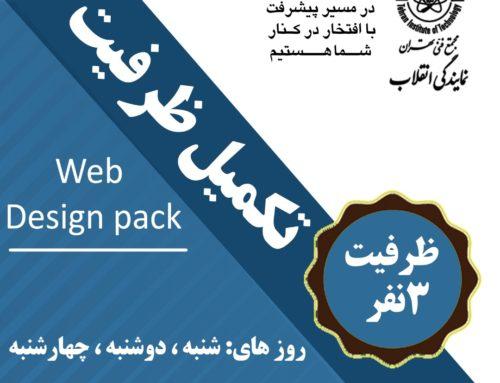 تکمیل ظرفیت دوره Web Design Pack