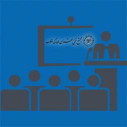 دوره آموزش سازمانی