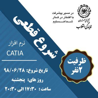 شروع قطعی آموزش نرم افزار CATIA