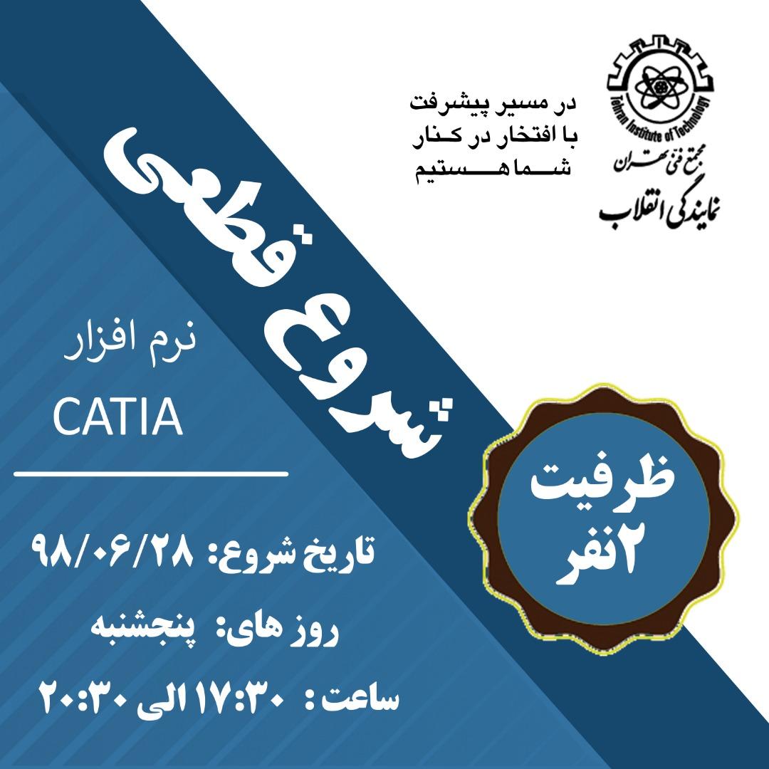 شروع قطعی CATIA