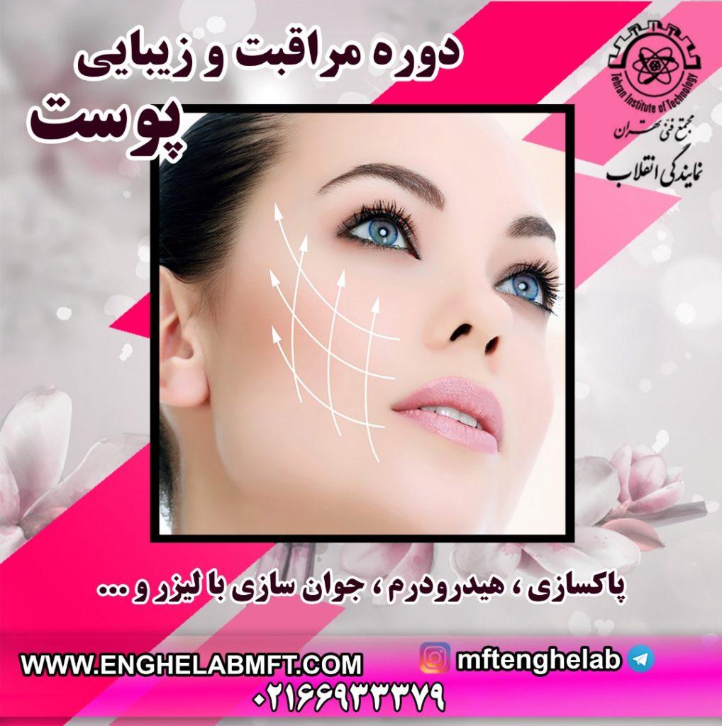 دوره مراقبت و زیبایی از پوست