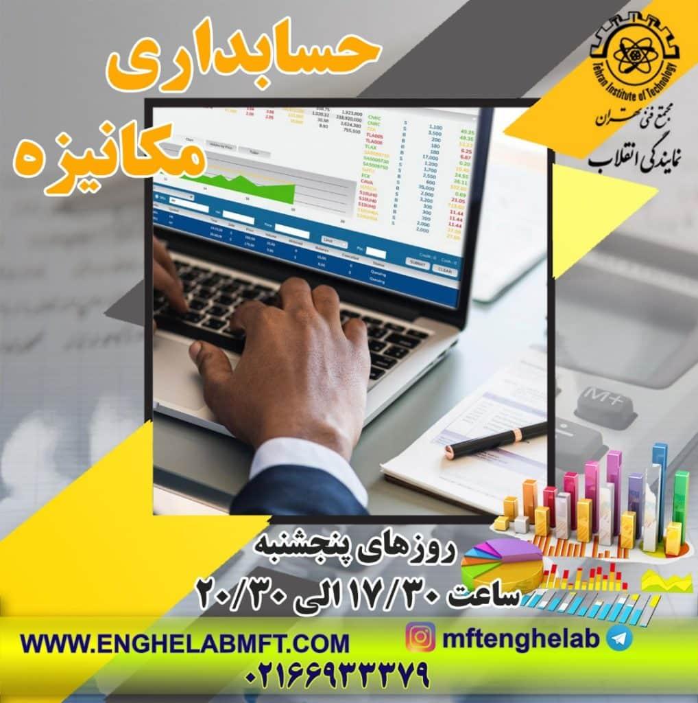 آموزش حسابداری مکانیزه