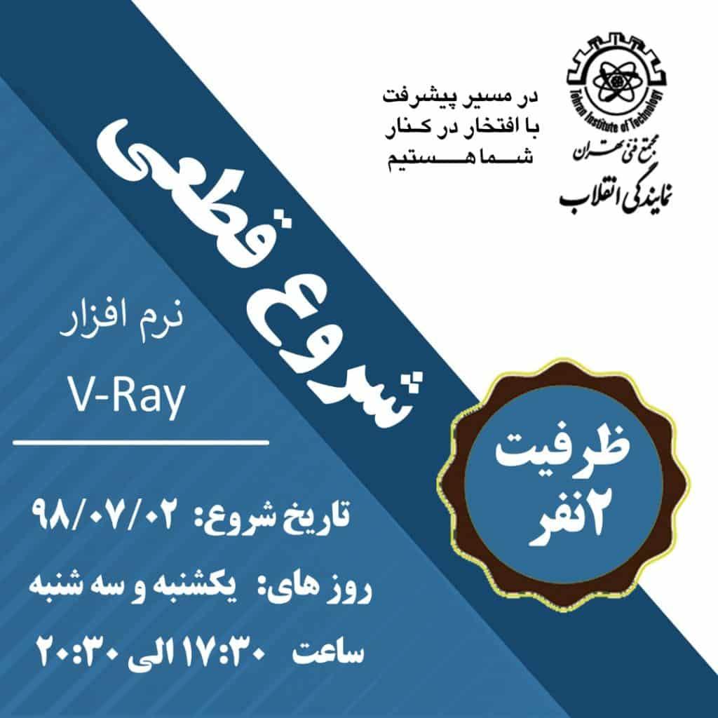 شروع قطعی آموزش v-ray