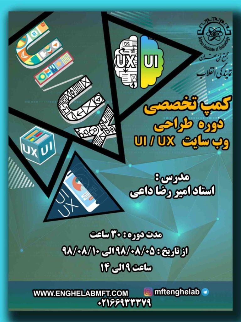 کمپ تخصصی دوره طراحی وب سایت