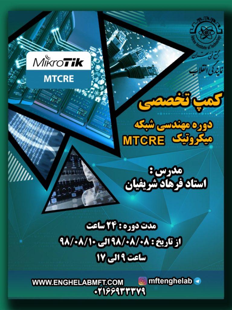 کمپ تخصصی دوره مهندسی شبکه میکروتیک mtcre