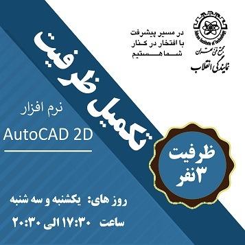 تکمیل ظرفیت آموزش اتوکد دو بعدی 2D AutoCAD