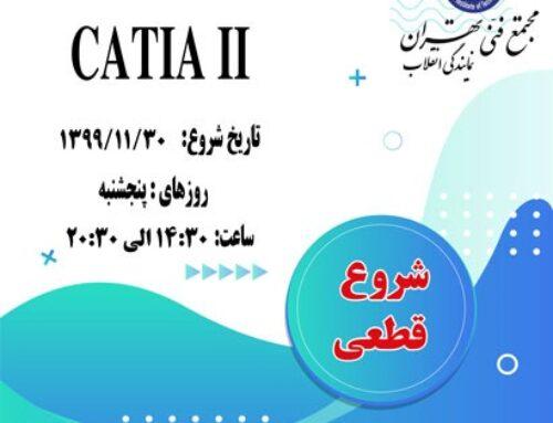 شروع قطعی آموزش نرم افزار CATIA 2