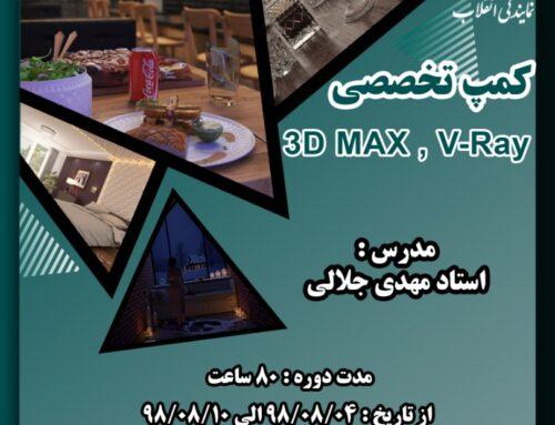 کمپ تخصصی 3D Max، V-Ray