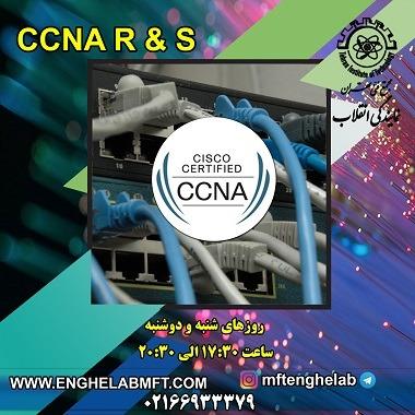 دوره CCNA R & S