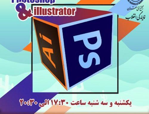 آموزش تخصصی نرم افزارهای photoshop & Illustrator