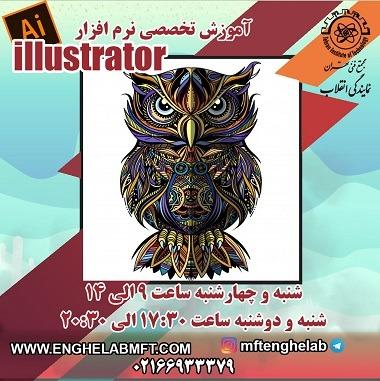 آموزش تخصصی نرم افزاز illustrator