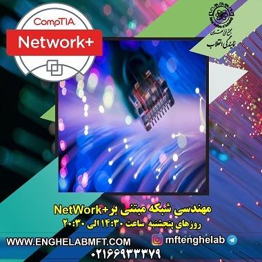 آموزش مهندسی شبکه مبتنی بر +network