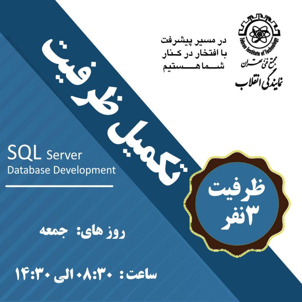 تکمیل ظرفیت دوره PHP & MYSQL Web Development