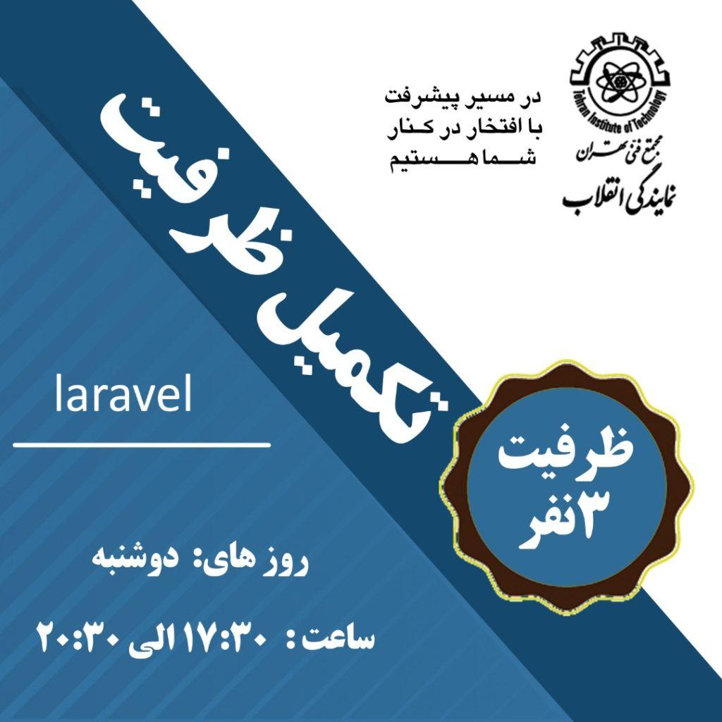 تکمیل ظرفیت laravel