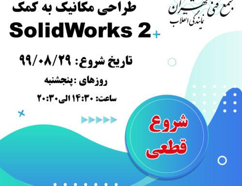 شروع قطعی آموزش Solidworks پیشرفته