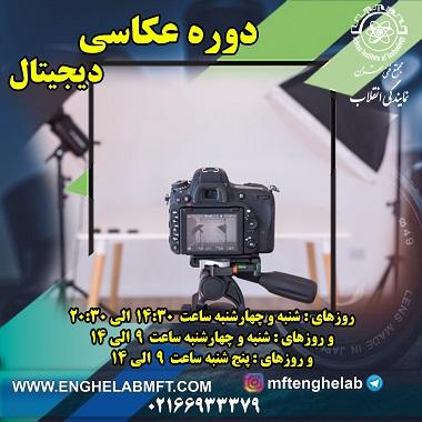 دوره آموزش عکاسی دیجیتال