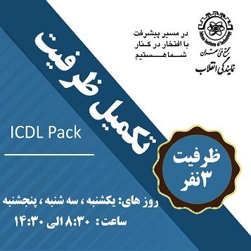 تکمیل ظرفیت آموزش پکیج کامل ICDL
