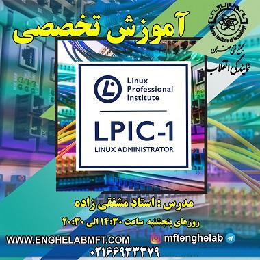 آموزش تخصصی lpic-1