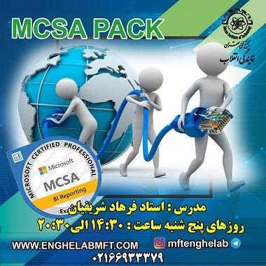 آموزش تخصصی mcsa