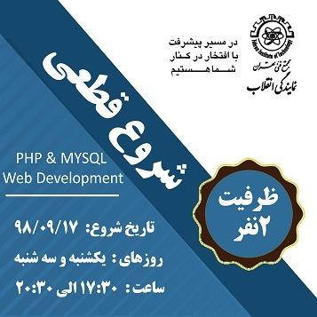 شروع قطعی آموزش PHP & MySQL
