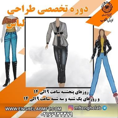 آموزش دوره تخصصی طراحی لباس