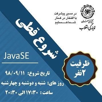 شروع قطعی آموزش دوره JavaSE