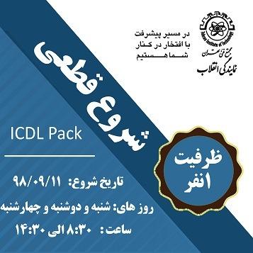 شرو قطعی آموزش پکیج ICDL