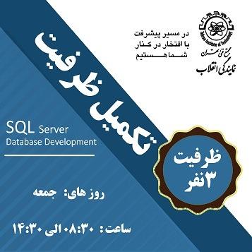 تکمیل ظرفیت آموزش SQL Server Database Development