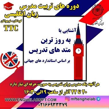 آموزش دوره های تربیت مدرس زبان انگلیسی TTC