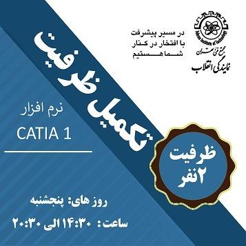 تکمیل ظرفیت آموزش نرم افزار catia1