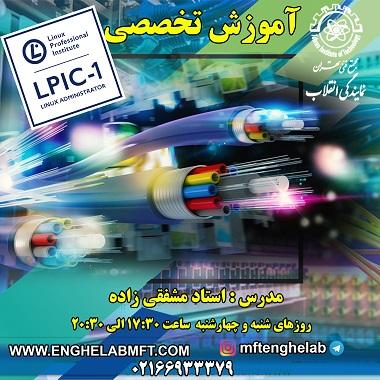 آموزش تخصصی 1-lpic