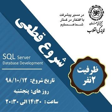 شروع قطعی آموزش SQL Server Database Development