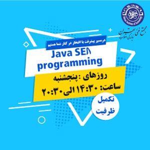 تکمیل ظرفیت آموزش برنامه نویسی با زبان Java