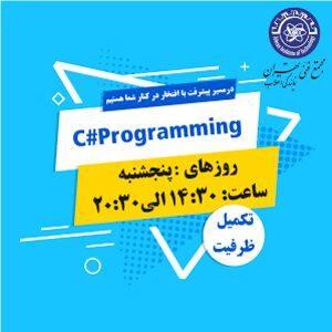 تکمیل ظرفیت آموزش برنامه نویسی به زبان #c