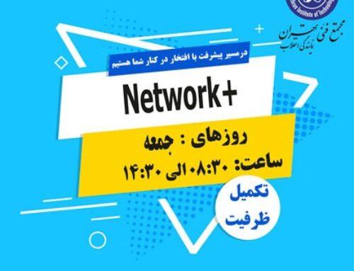 تکمیل ظرفیت آموزش Network+