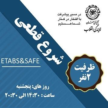 شروع قطعی آموزش دوره جامع محاسبات ساختمان توسط etabs & safe