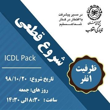 شرو قطعی آموزش پکیج کامل ICDL