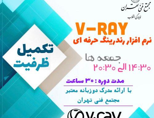 تکمیل ظرفیت آموزش نرم افزار v-ray