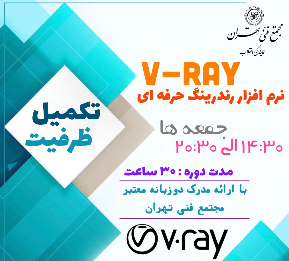 دوره آموزش رندرینگ V-ray