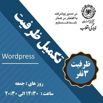 تکمیل ظرفیت دوره WordPress