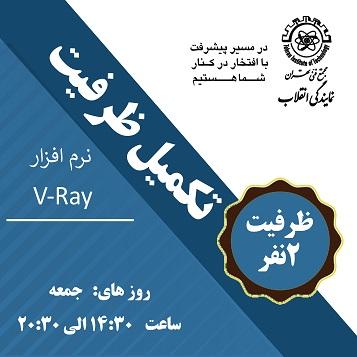 تکمیل ظرفیت آموزش v-ray
