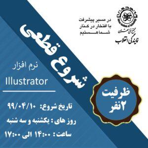 شروع قطعی آموزش نرم افزار Illustrator